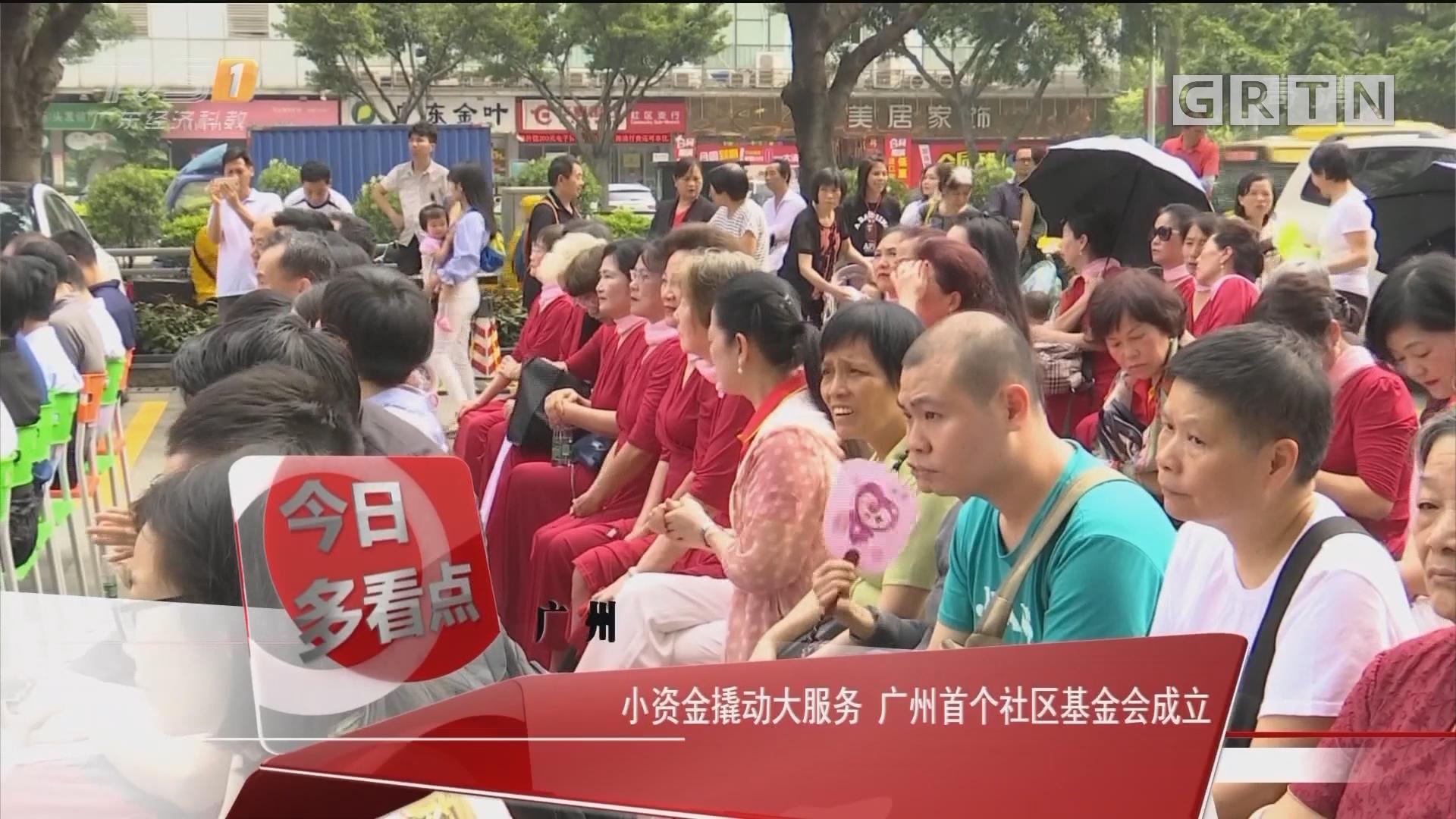 广州:小资金撬动大服务 广州首个社区基金会成立