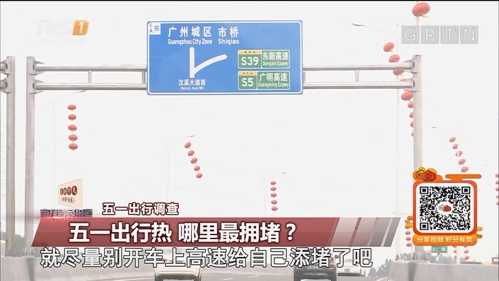 五一出行热 哪里最拥堵?
