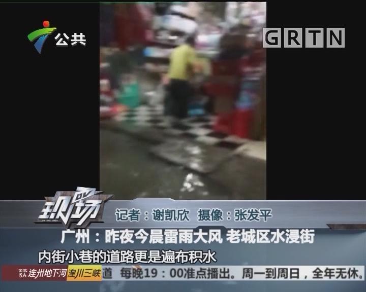 广州:昨夜今晨雷雨大风 老城区水浸街