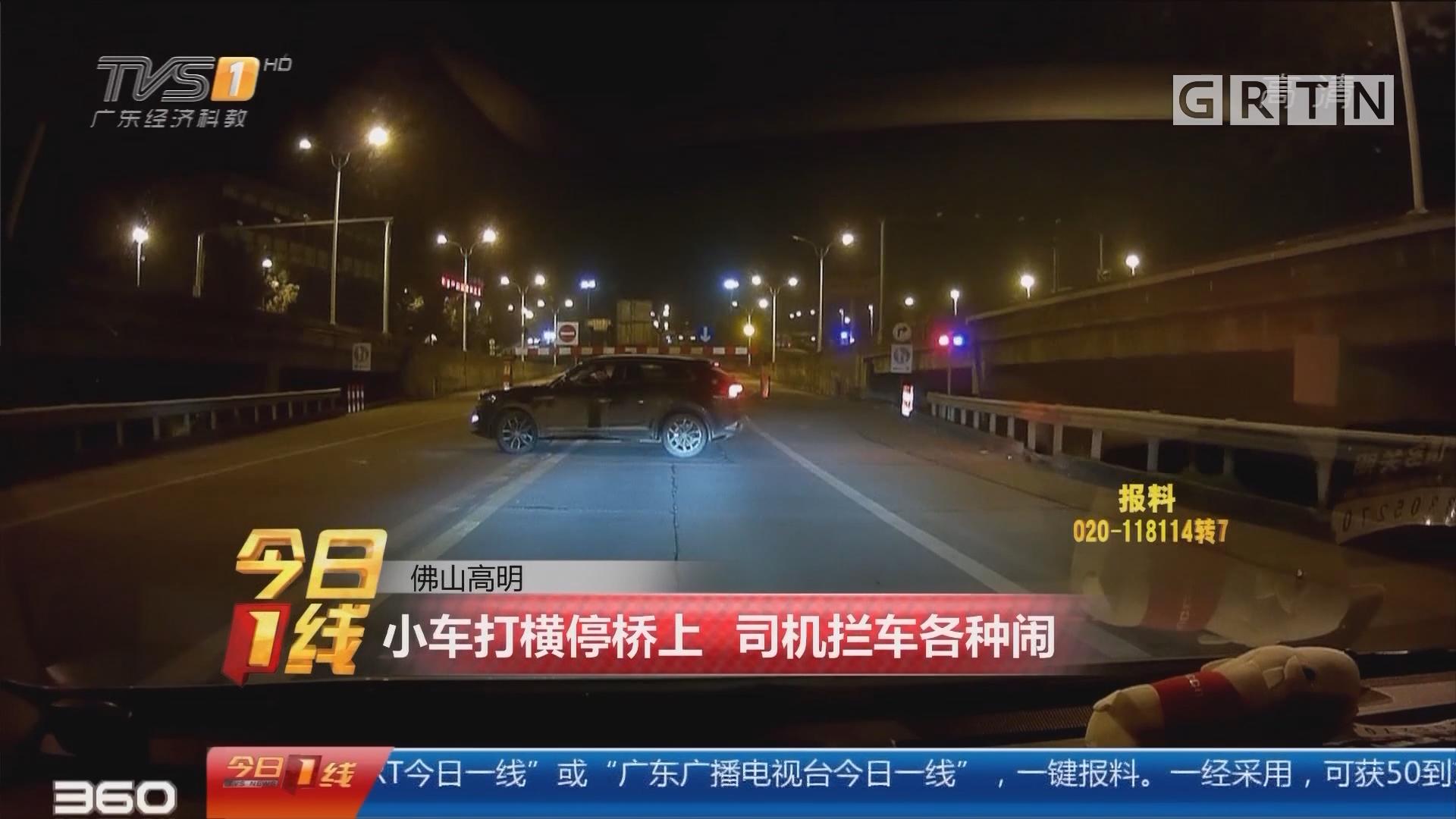 佛山高明:小车打横停桥上 司机拦车各种闹