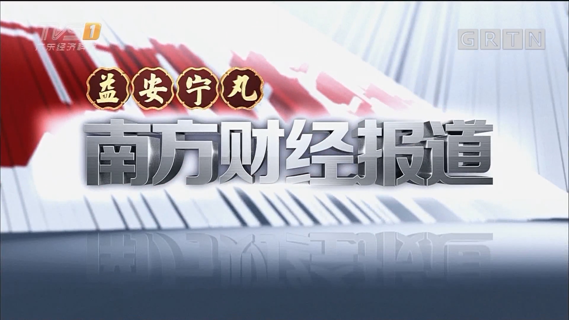 "[HD][2019-04-29]南方财经报道:广东发布一季度工业经济""成绩单"""