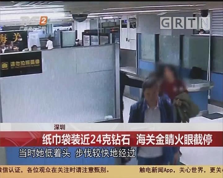 深圳:纸巾袋装近24克钻石 海关金睛火眼截停
