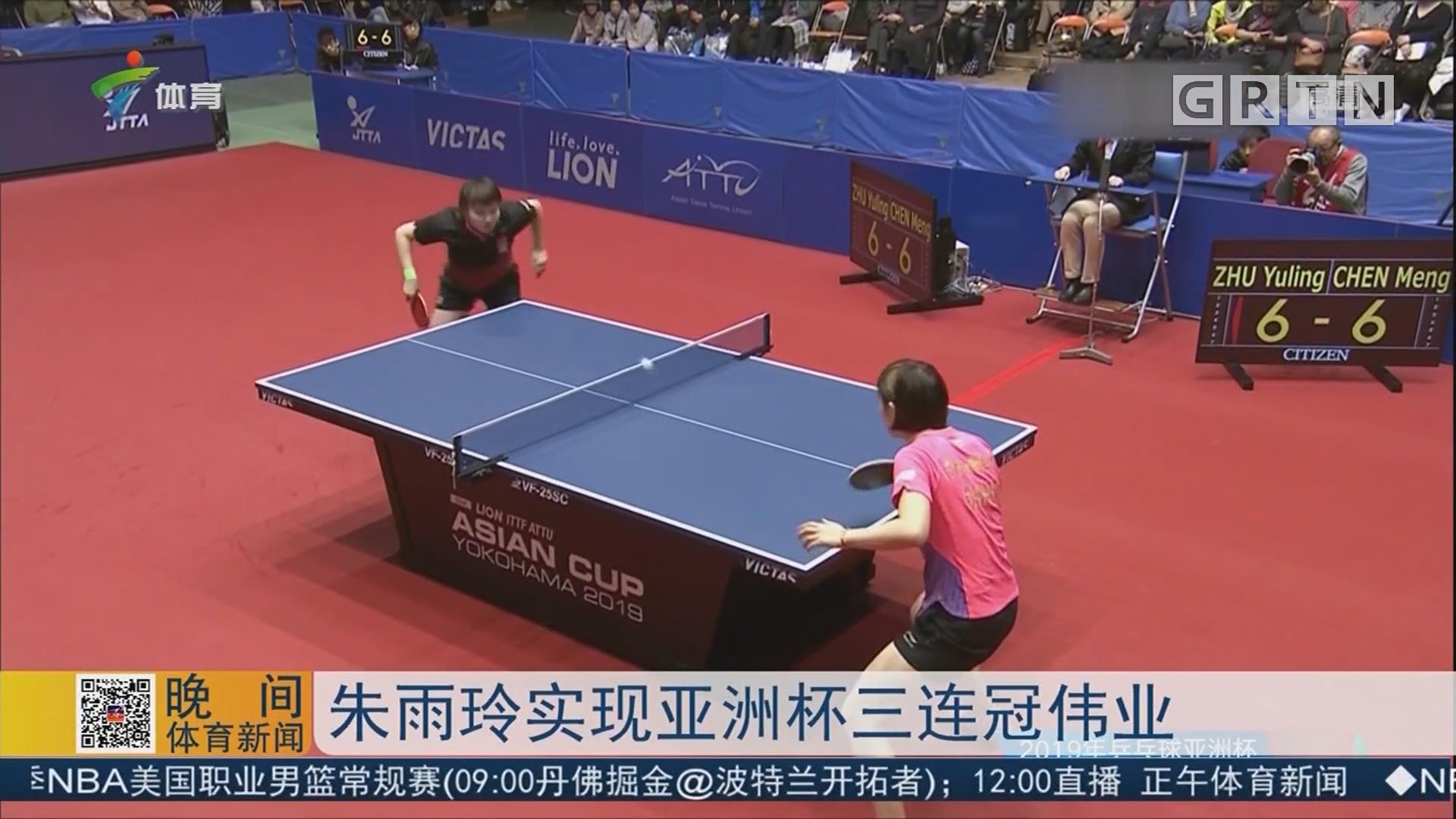 朱雨玲实现亚洲杯三连冠伟业