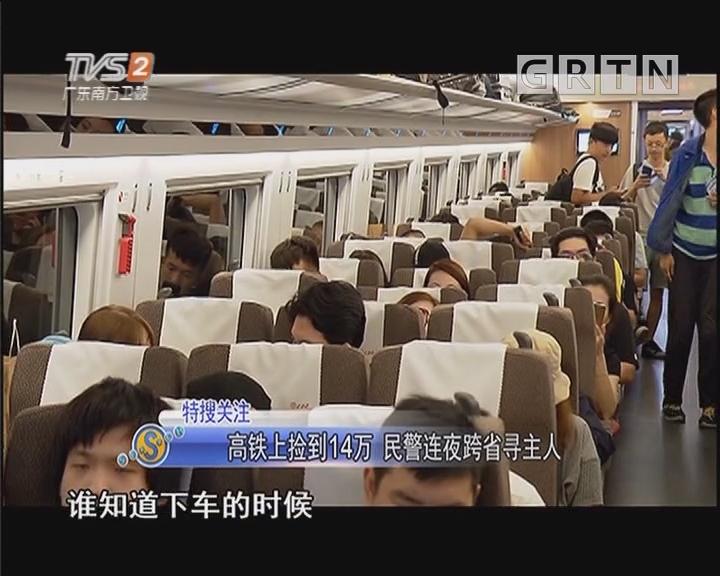 高铁上捡到14万 民警连夜跨省寻主人