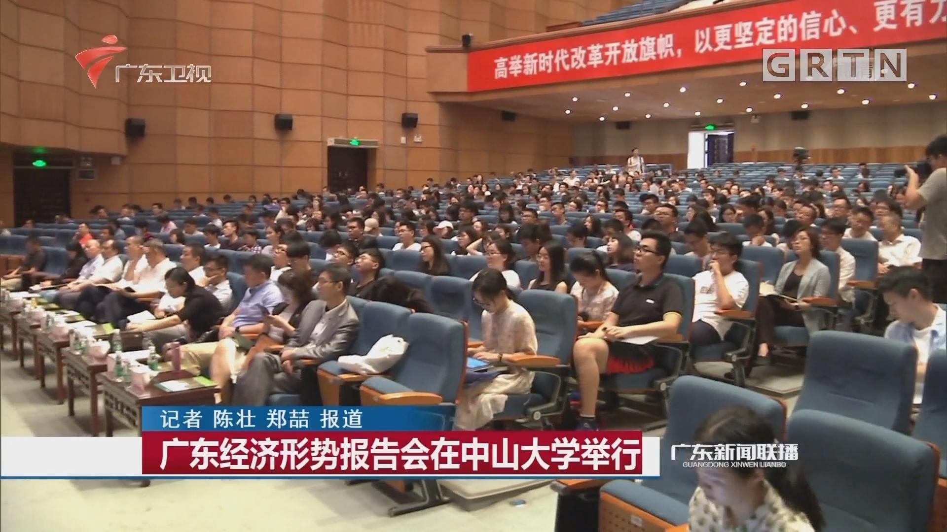 广东经济形势报告会在中山大学举行