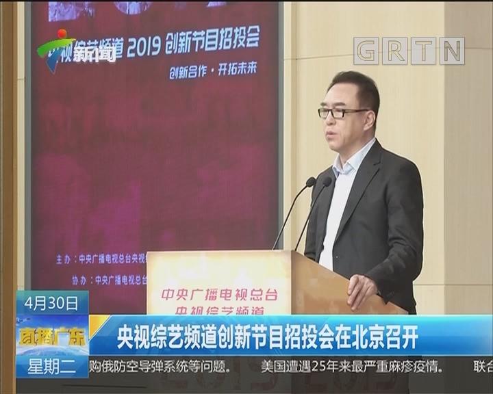 央视综艺频道创新节目招投会在北京召开