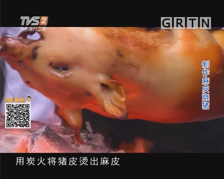 制作光皮烧猪