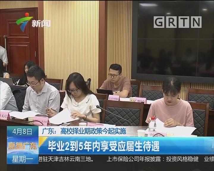 广东:高校择业期政策今起实施 毕业2到5年内享受应届生待遇