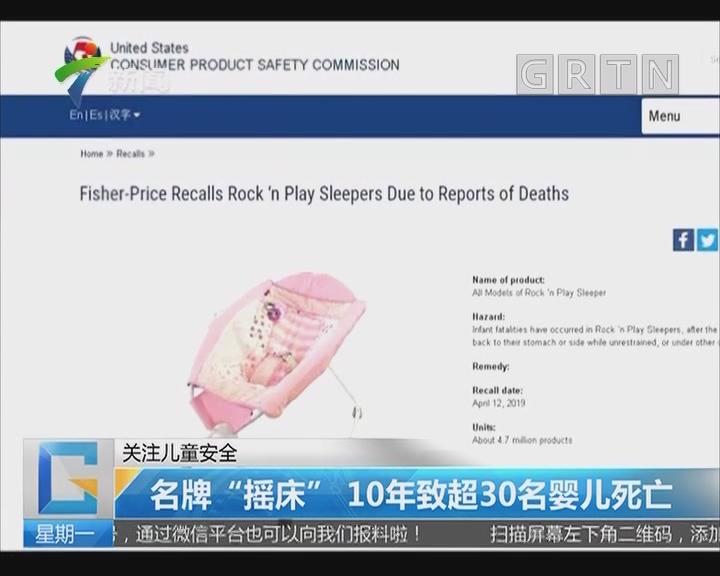 """关注儿童安全:名牌""""摇床"""" 10年致超30名婴儿死亡"""