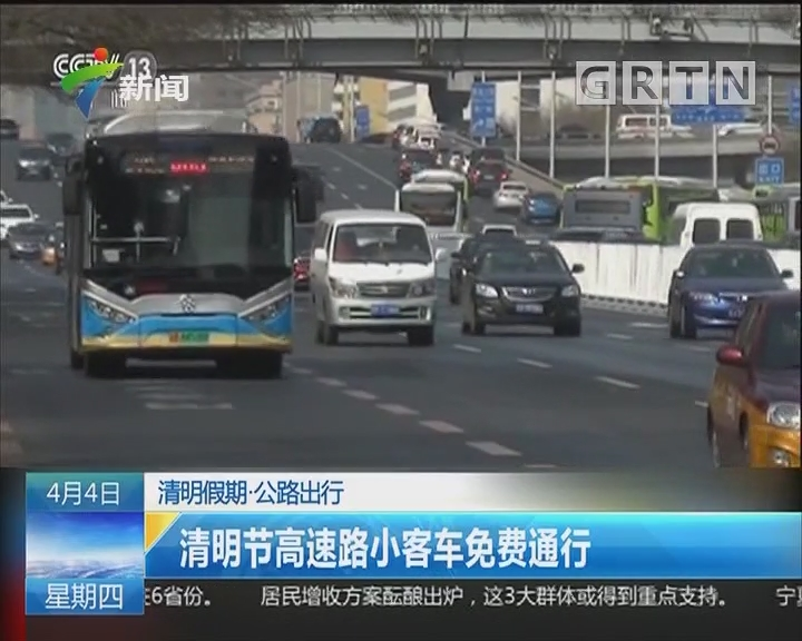清明假期·公路出行:清明节高速路小客车免费通行