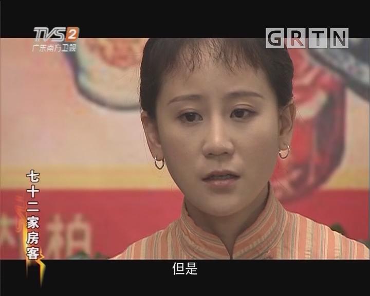 [2019-04-02]七十二家房客:希望(下)