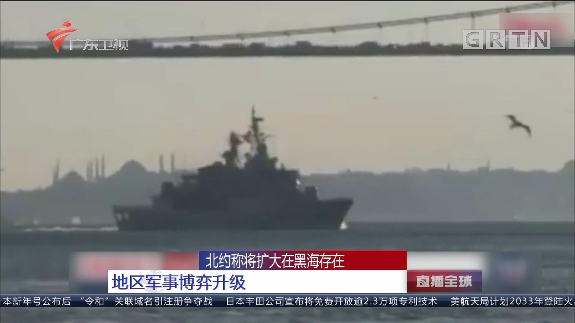 北约称将扩大在黑海存在:地区军事博弈升级