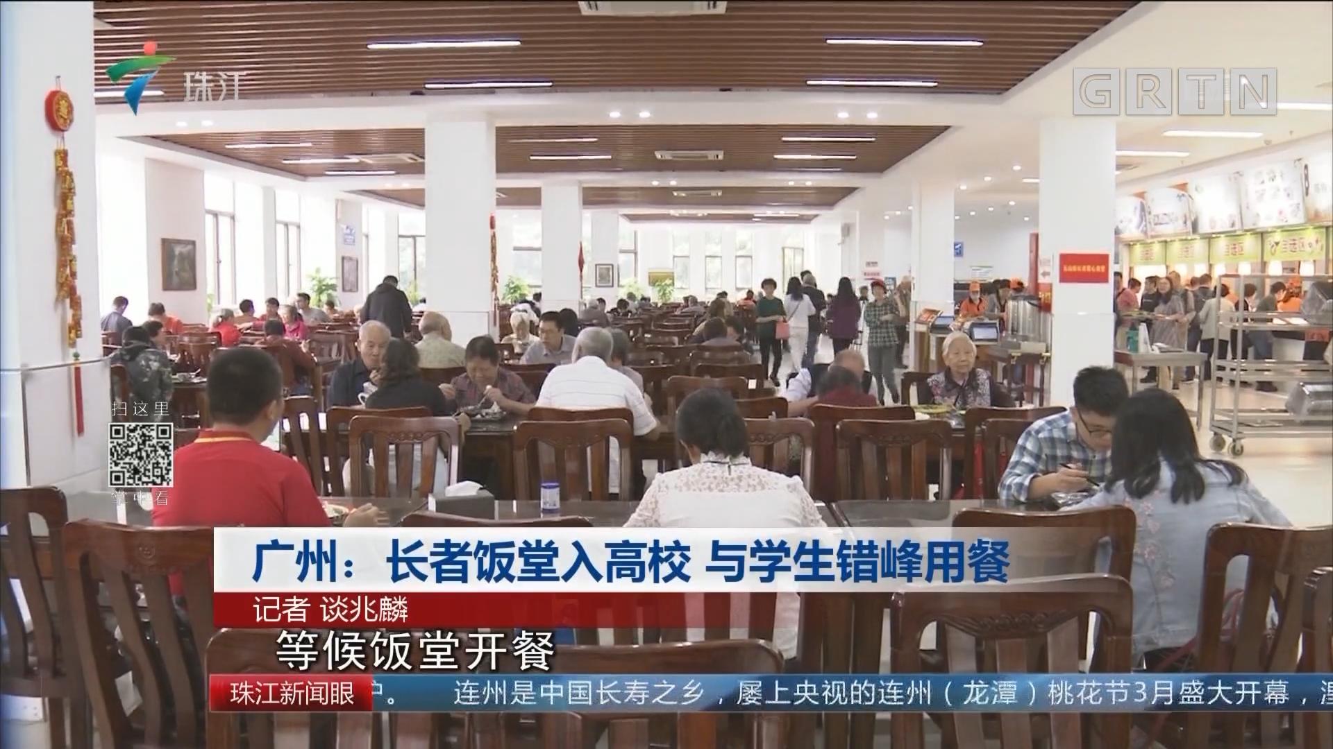 广州:长者饭堂入高校 与学生错峰用餐