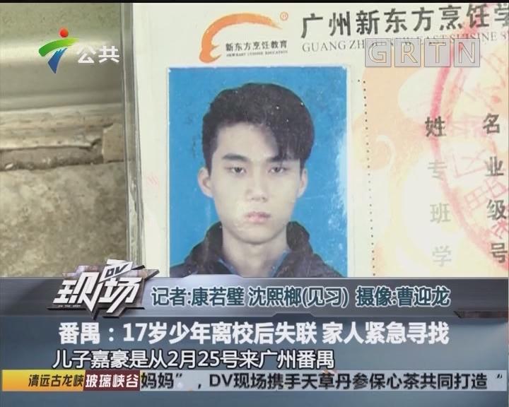番禺:17岁少年离校后失联 家人紧急寻找