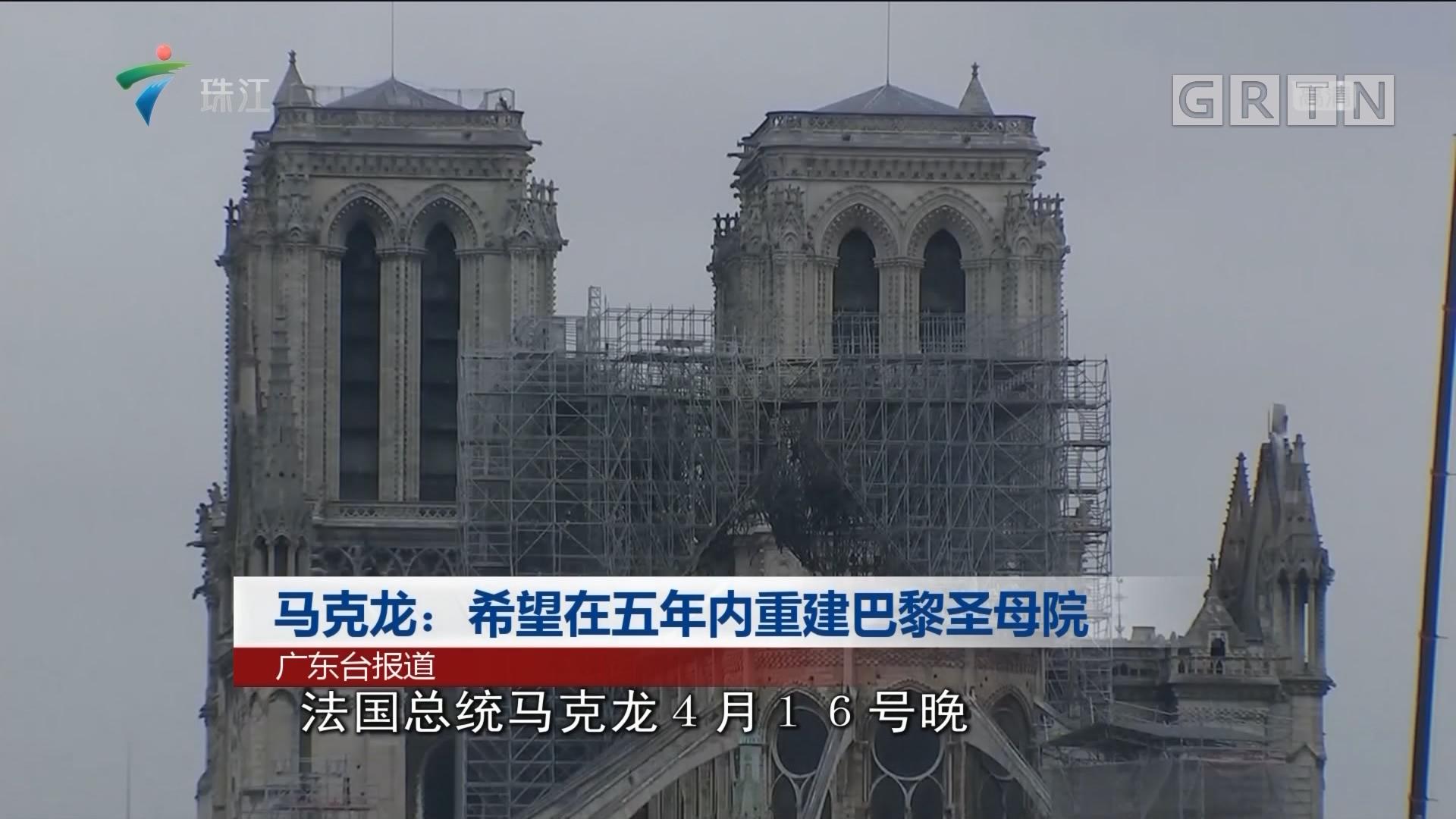 马克龙:希望在五年内重建巴黎圣母院
