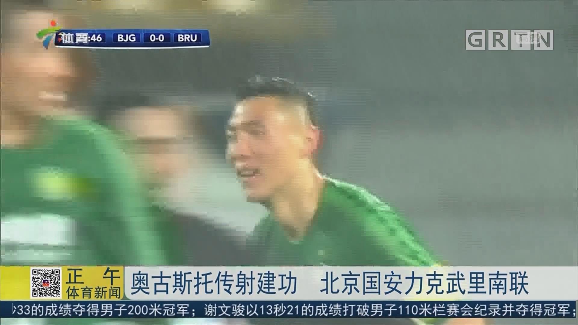 奥古斯托传射建功 北京国安力克武里南联