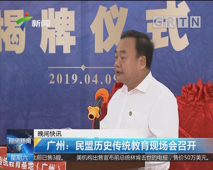 广州:民盟历史传统教育现场会召开