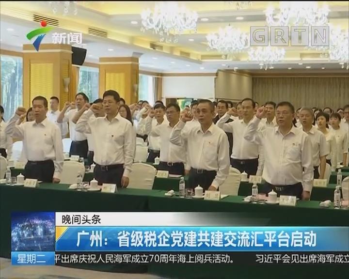 广州:省级税企党建共建交流汇平台启动