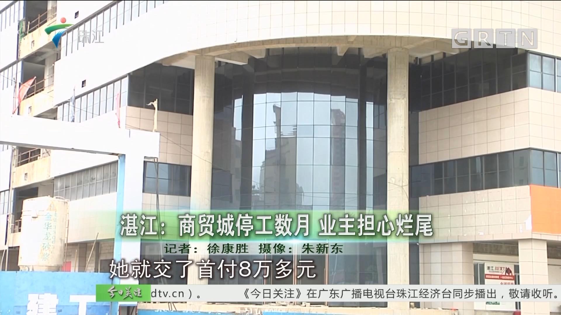 湛江:商贸城停工数月 业主担心烂尾
