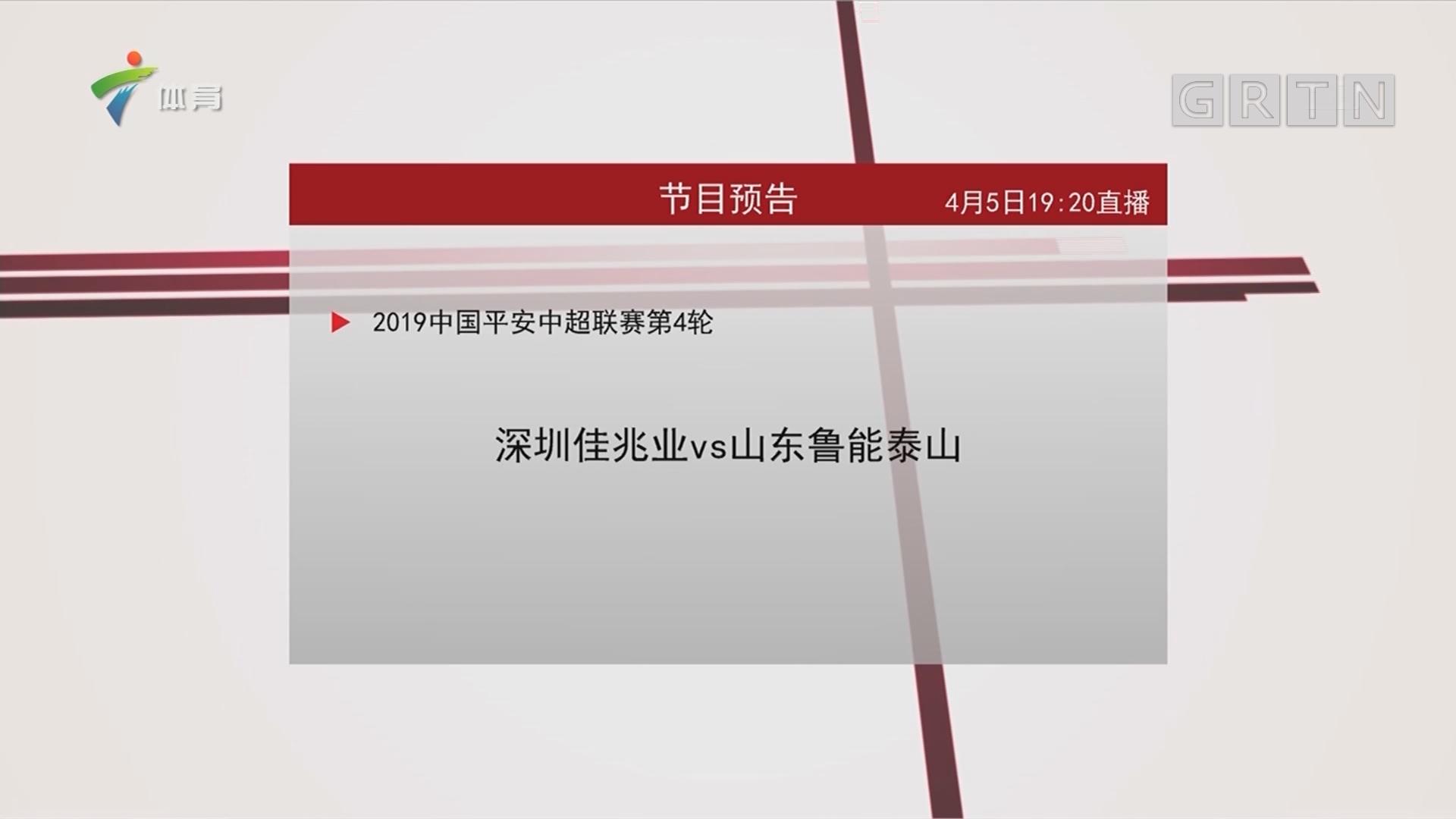 记者连线:深圳佳兆业vs山东鲁能泰山