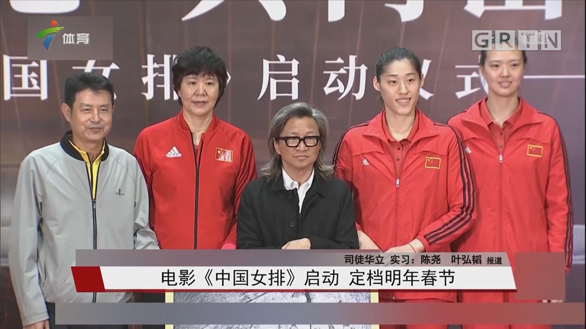 电影《中国女排》启动 定档明年春节