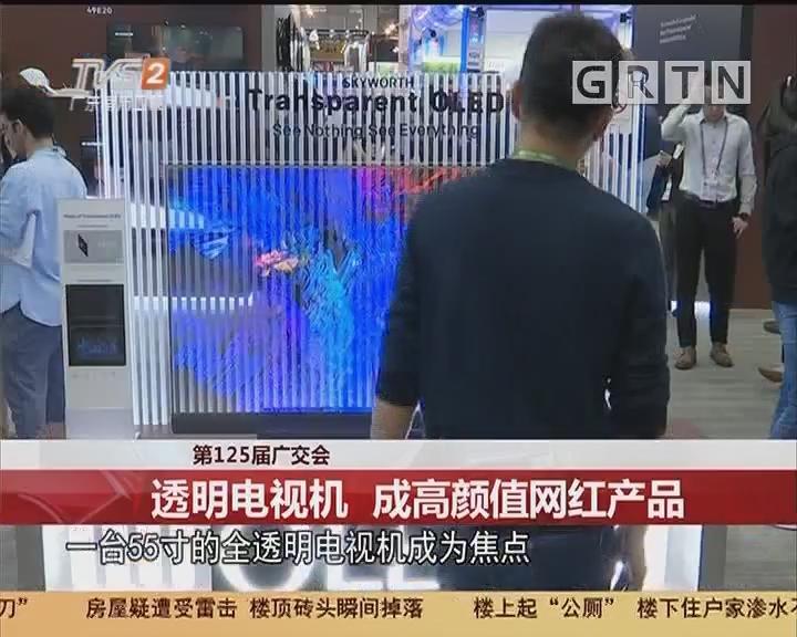 第125届广交会:透明电视机 成高颜值网红产品