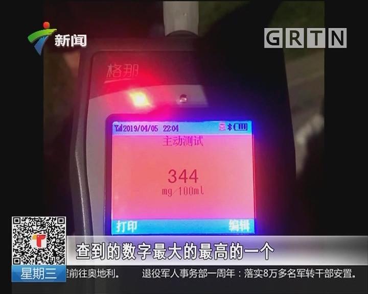 """东莞万江:酒精超醉驾4倍还敢开车 """"醉驾王""""被查"""