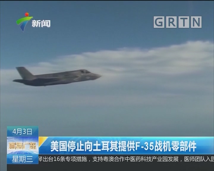 美国停止向土耳其提供F-35战机零部件