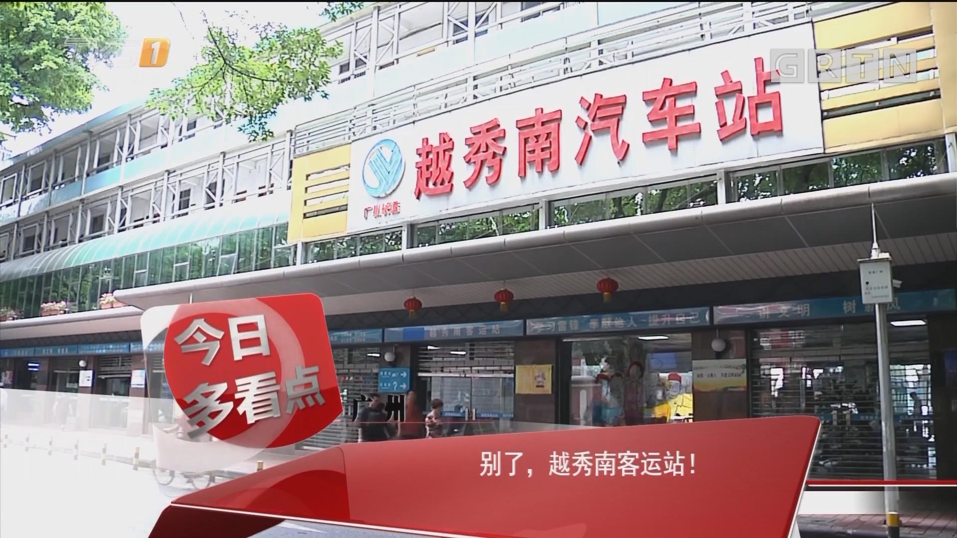 广州:别了,越秀南客运站!