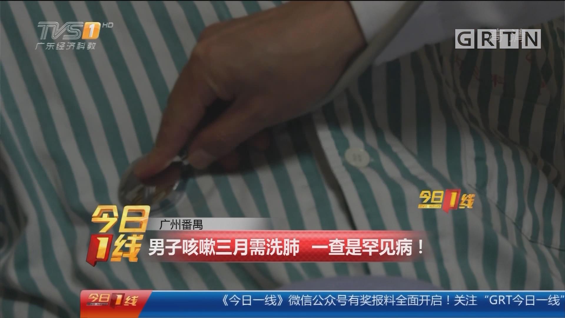 广州番禺:男子咳嗽三月需洗肺 一查是罕见病!