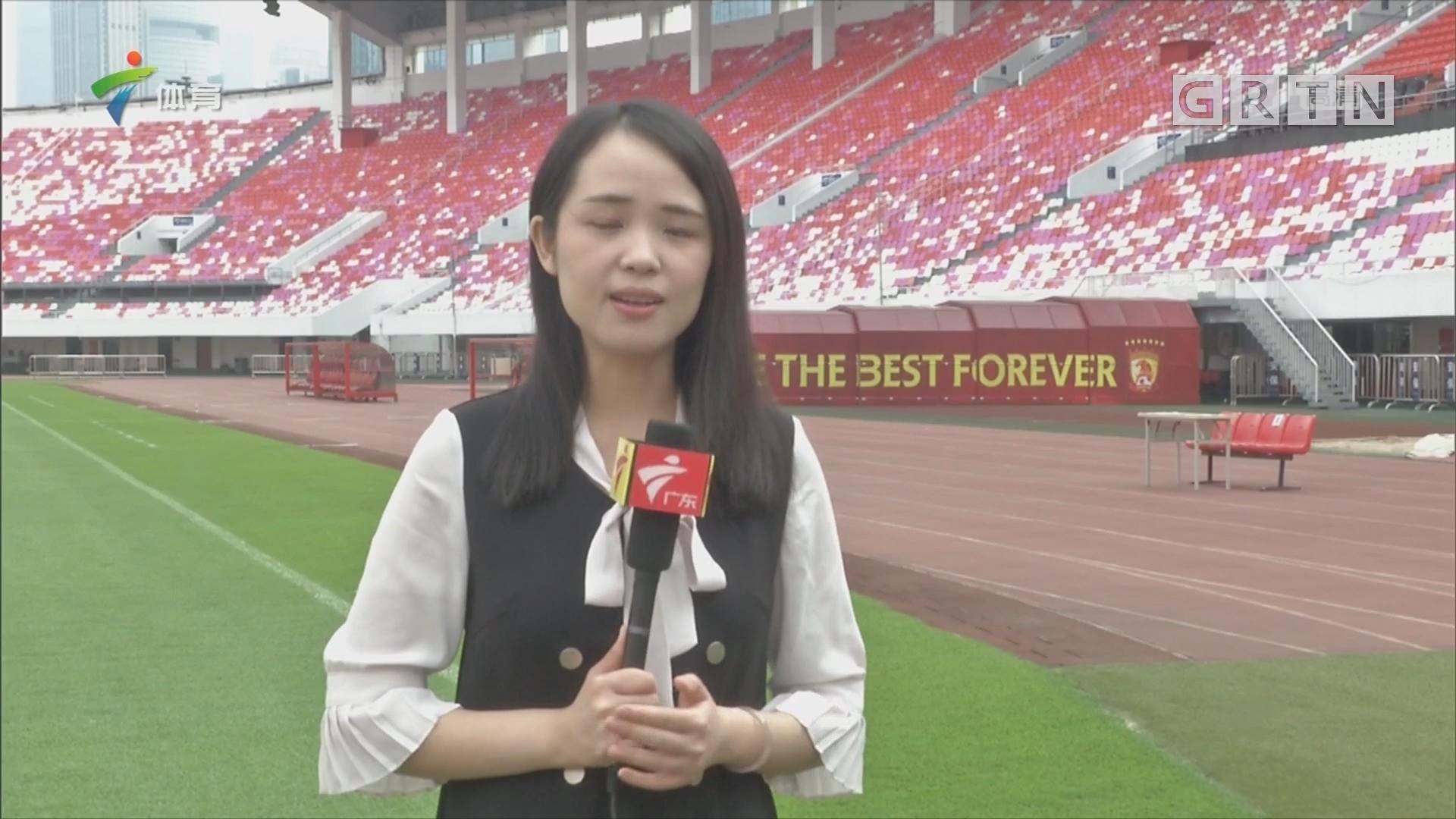 记者连线:广州恒大淘宝vs广州富力