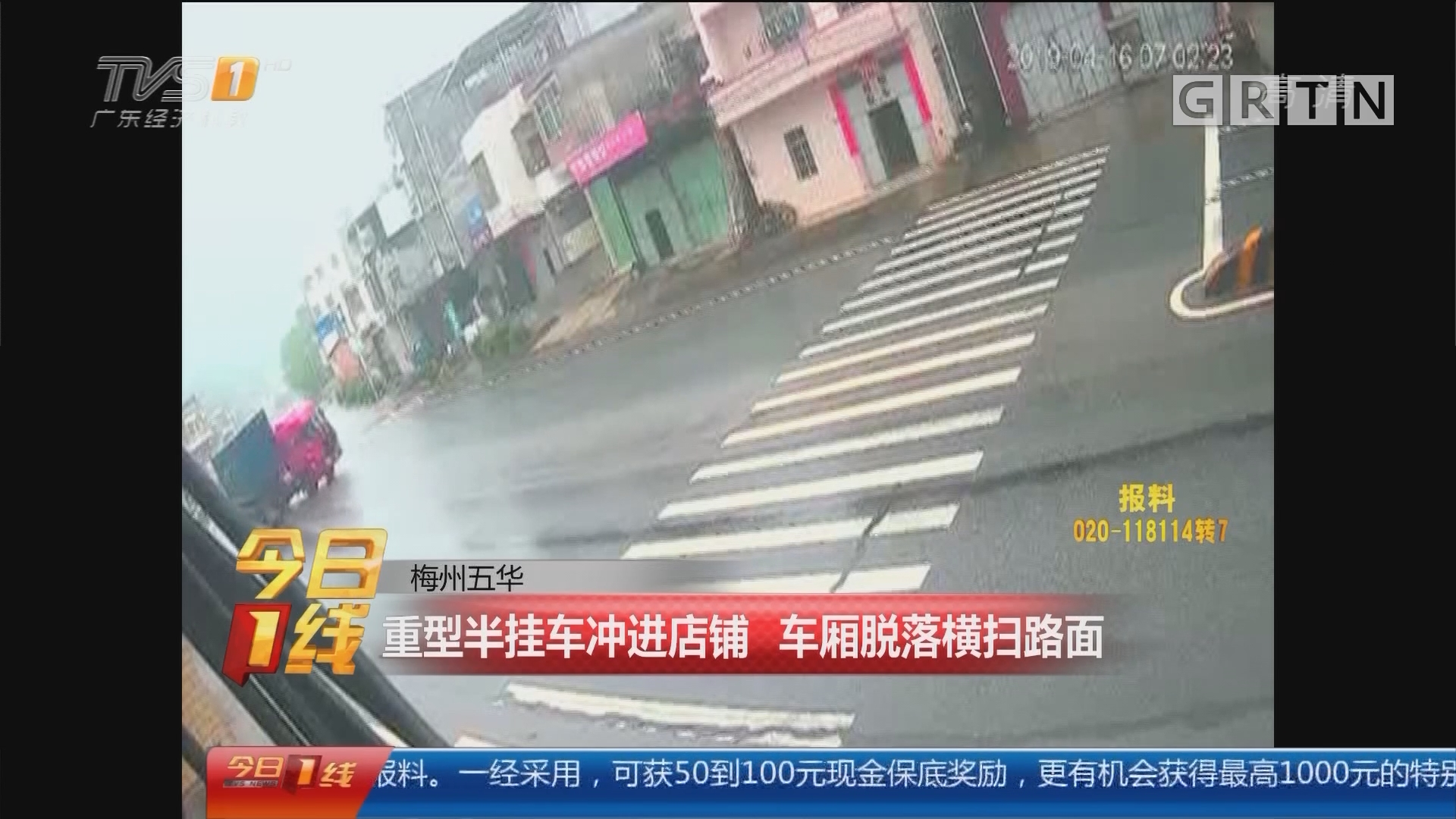 梅州五华:重型半挂车冲进店铺 车厢脱落横扫路面