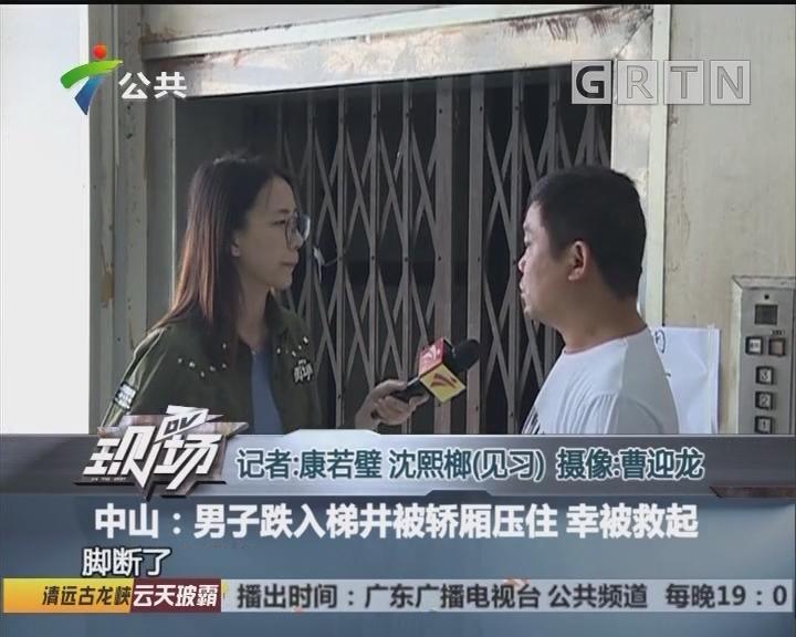 中山:男子跌入梯井被轿厢压住 幸被救起