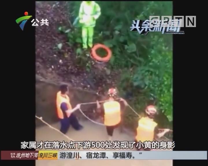 增城:男童雨中落水 消防结绳搜救