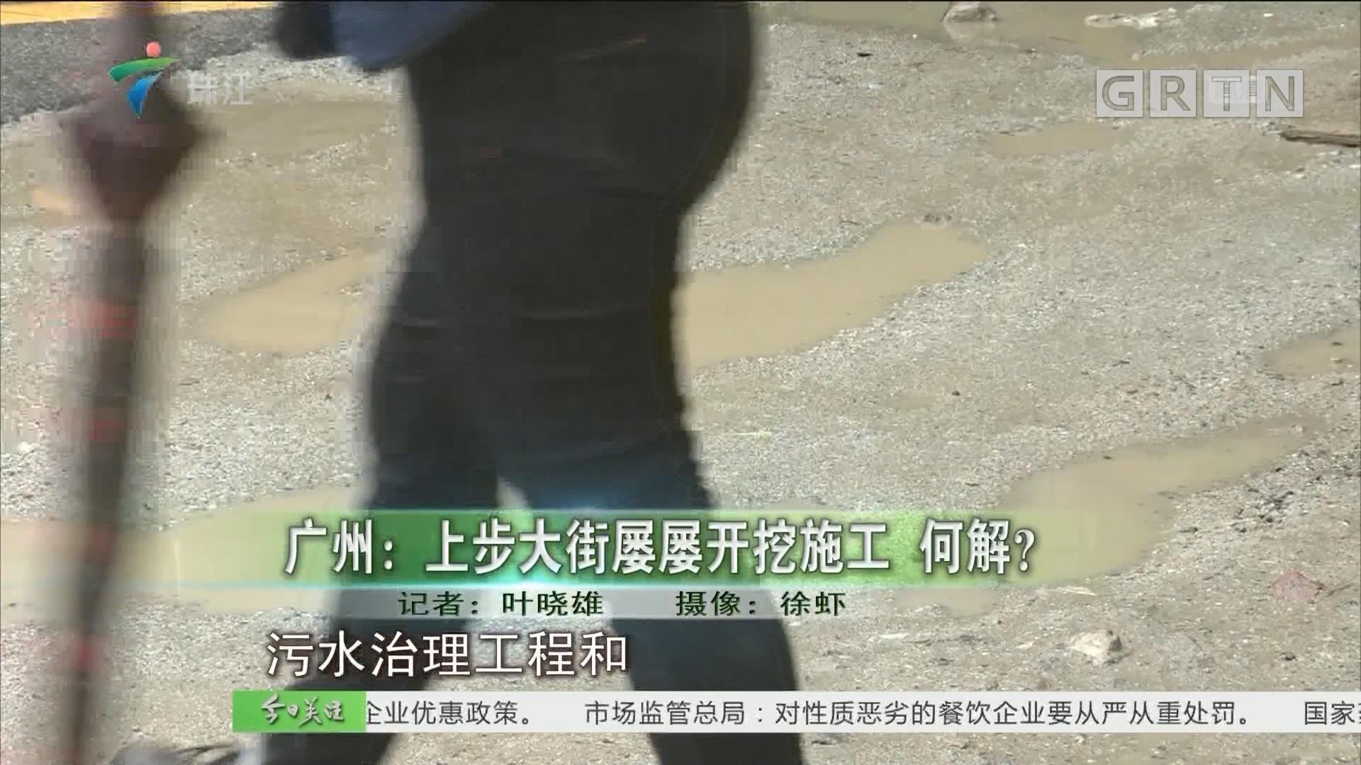 广州:上步大街屡屡开挖施工 何解?
