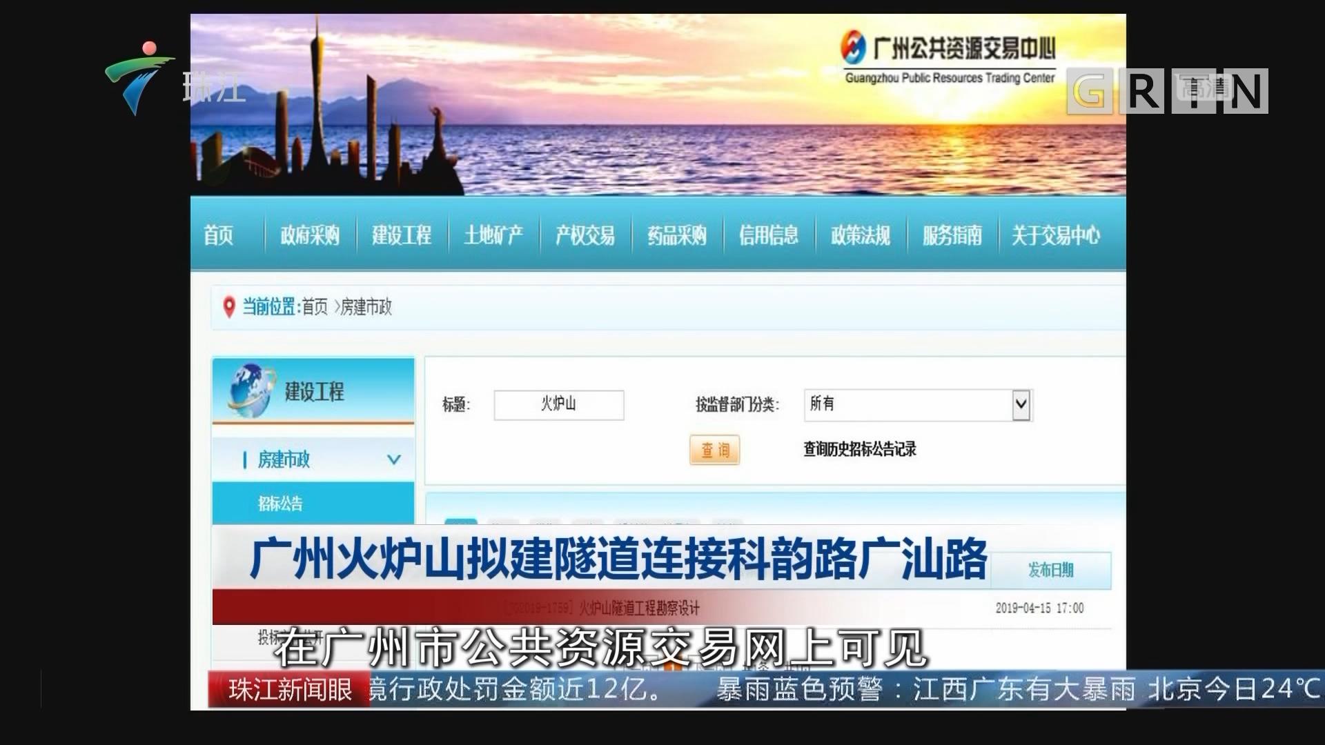 广州火炉山拟建隧道连接科韵路广汕路