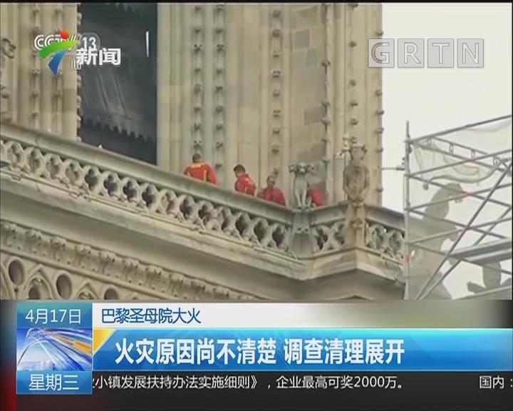 巴黎圣母院大火:火灾原因尚不清楚 调查清理开展