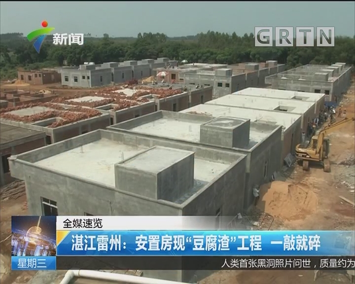 """湛江雷州:安置房现""""豆腐渣""""工程 一敲就碎"""