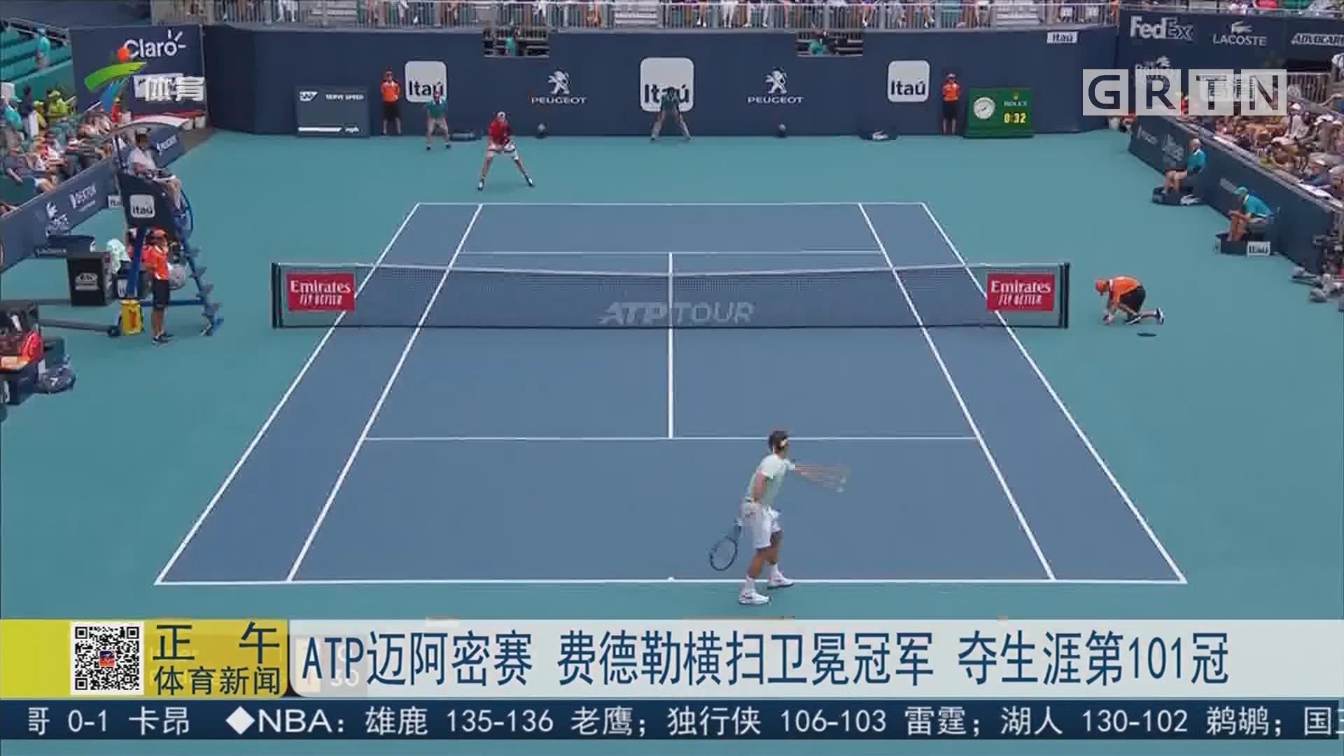 ATP迈阿密赛 费德勒横扫卫冕冠军 夺生涯第101冠
