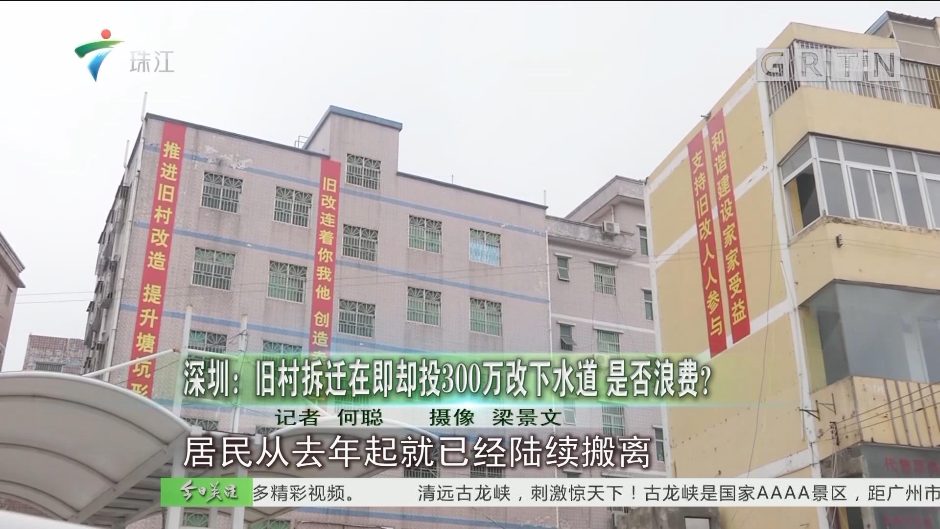深圳:旧村拆迁在即却投300万改下水道 是否浪费?