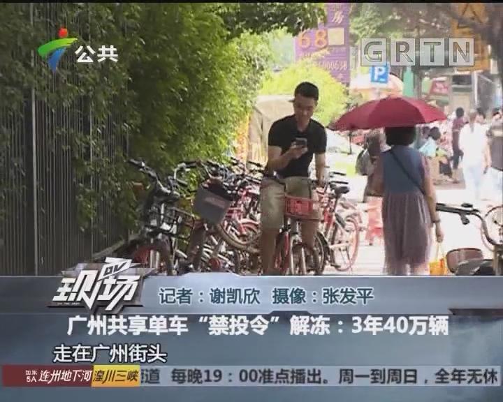 """广州共享单车""""禁投令""""解冻:3年40万辆"""