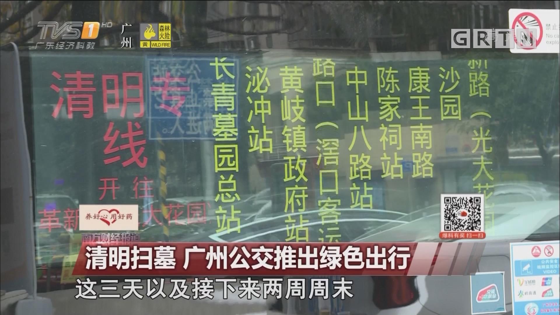清明扫墓 广州公交推出绿色出行