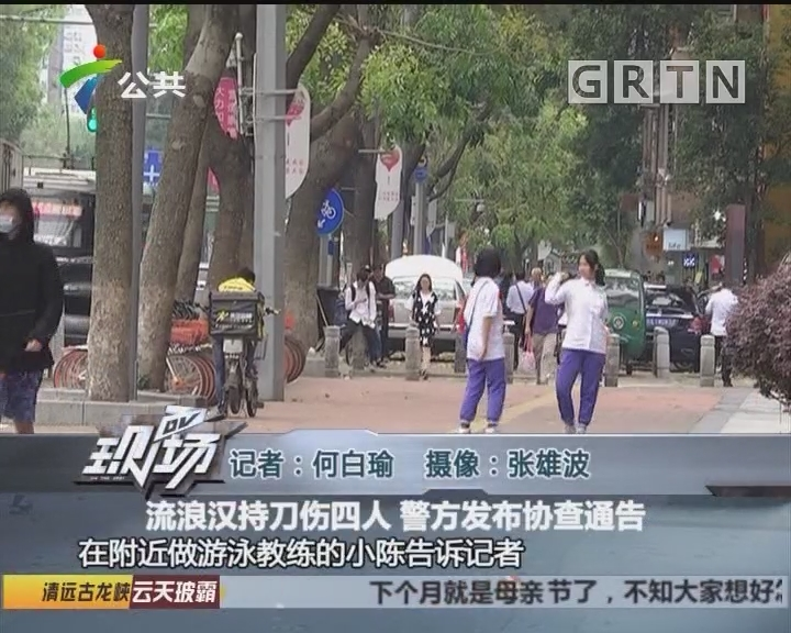 流浪汉持刀伤四人 警方发布协查通告