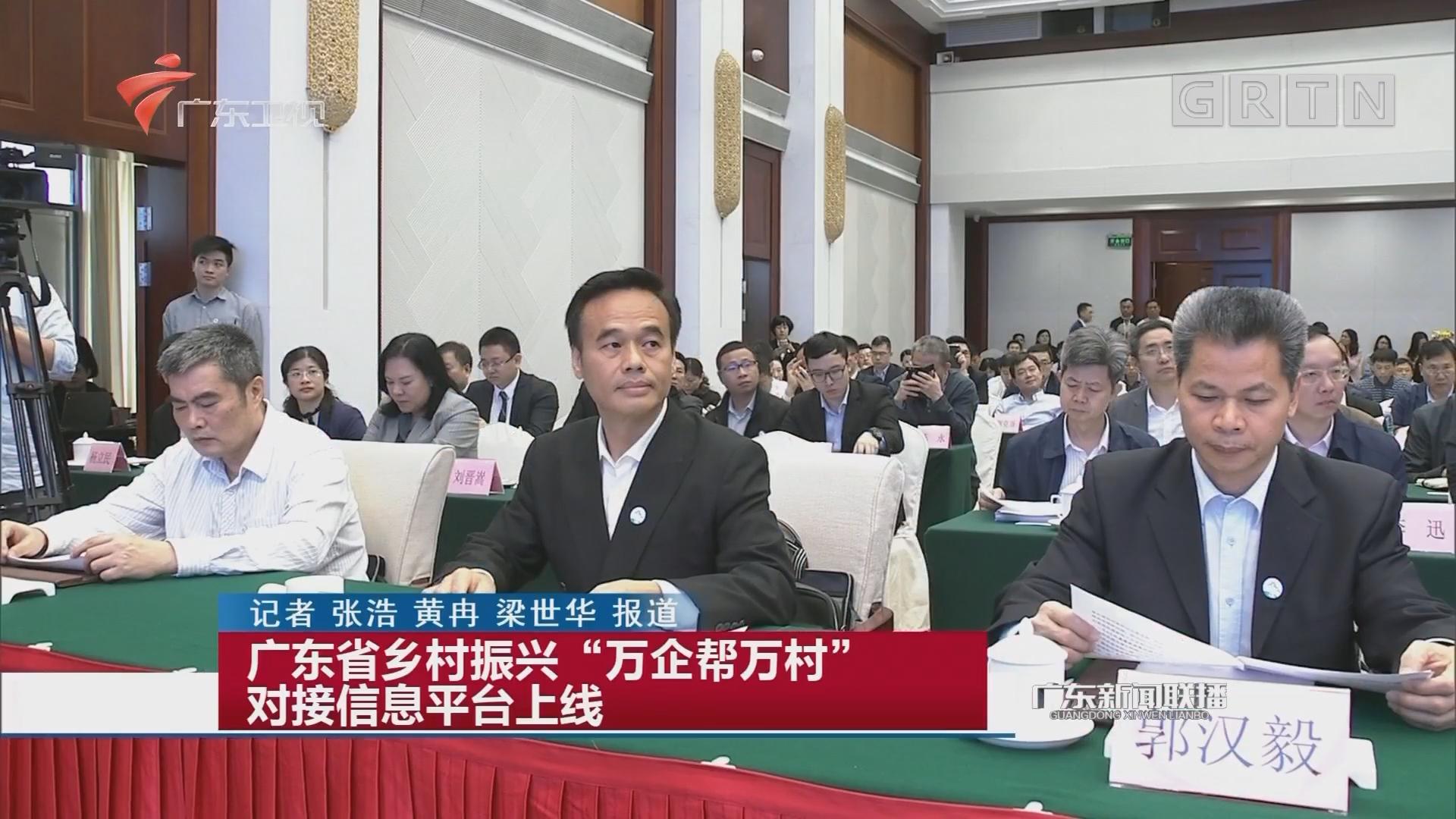 """广东省乡村振兴""""万企帮万村""""对接信息平台上线"""