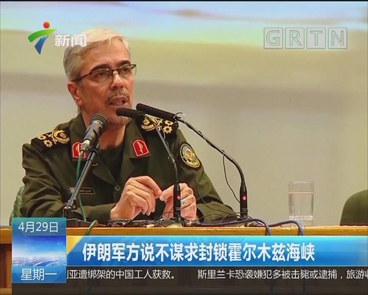 伊朗军方说不谋求封锁霍尔木兹海峡