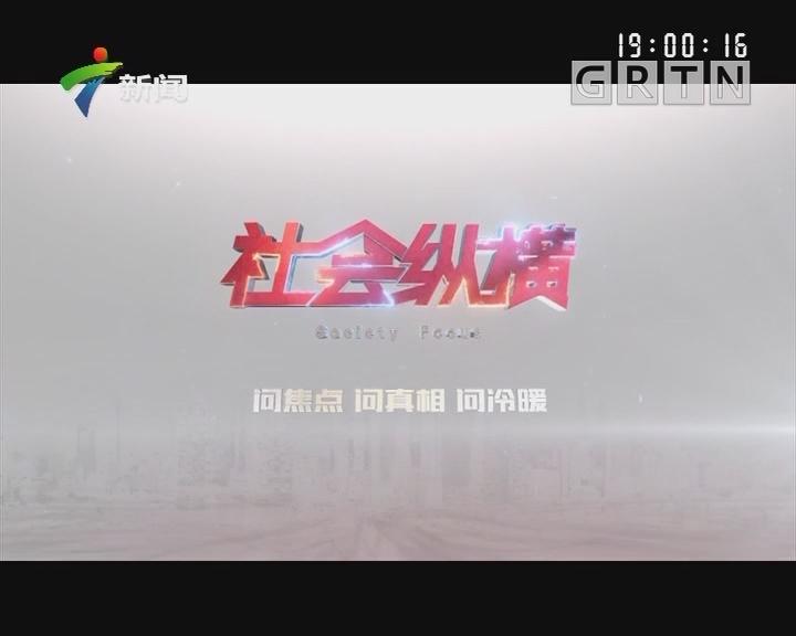 """[2019-04-09]社会纵横:谁为横行的""""李鬼""""外卖披上""""羊皮""""(下)"""