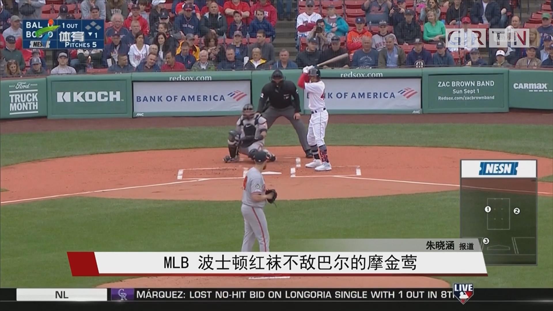 MLB 波士顿红袜不敌巴尔的摩金莺