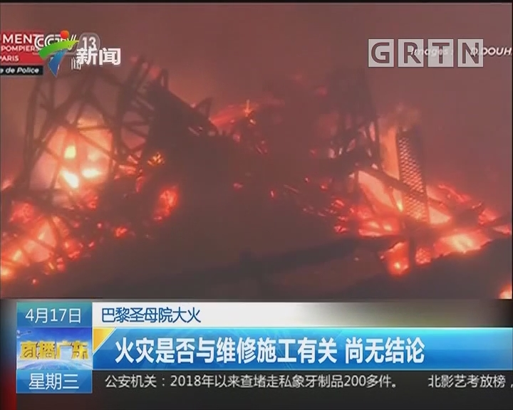 巴黎圣母院大火:火灾原因尚不清楚 调查清理展开