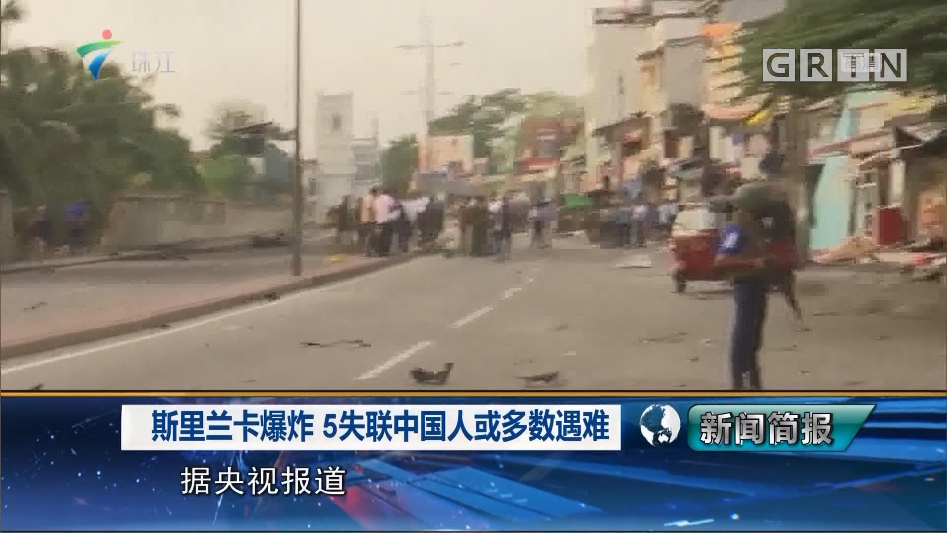 斯里兰卡爆炸 5失联中国人或多数遇难