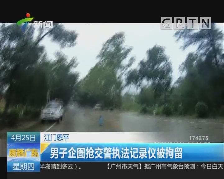 江门恩平:男子企图抢交警执法记录仪被拘留